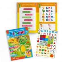 """Іграшка-книжка №6 """"Пізнаємо світ із динозавриком Тімою"""", Vladi Toys, VT2801-26"""