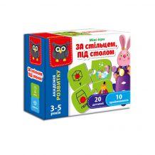 """Міні-гра """"ЗА стільцем, ПІД столом"""", Vladi Toys, VT5111-06"""