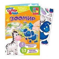 """Гра з м'якими наліпками """"Зоосвіт"""" укр, Vladi Toys, VT4206-29"""