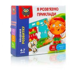 """Гра настільна """"Я розв'язую приклади"""", Vladi Toys, VT5202-10"""