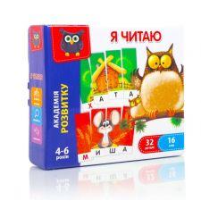 """Гра настільна """"Я читаю"""", Vladi Toys, VT5202-09"""