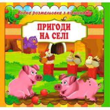 """Водна розмальовка з віршами """"Пригоди на селі"""", 754349"""