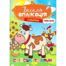 Веселая аппликация из наклеек + стишки. Домашние животные, 070350