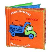 "Книга тканевая ""Машинки"", Умная игрушка, 720170"