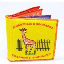 """Книга тканевая """"Животные в зоопарке"""", Умная игрушка, 720132"""
