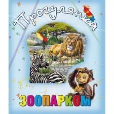 Прогулка зоопарком. Книжка з віконцем, 526598