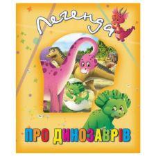 Легенда про динозаврів, Книжка з віконцем. 526635