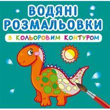 Водяні розмальовки з кольоровим контуром. Динозаврики та дракончики, Crystal book, 873101