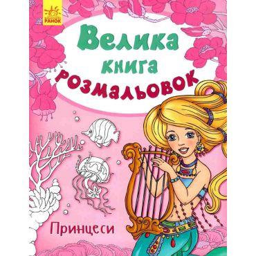 Велика книга розмальовок. Принцеси, Ранок, 482381