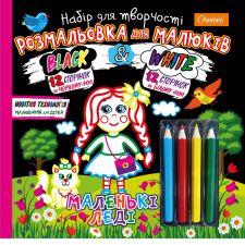 """Набір для творчості, розмальовка """"Black and White"""" для маленьких леді + олівці, Apelsin, НТ-02-01"""