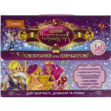 """Набір для дозвілля """"Чарівна валізка"""" Сюрприз для дівчаток, Апельсин, НТ-01-01"""